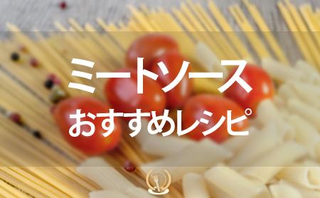 レシピ 絶品 ミートソース