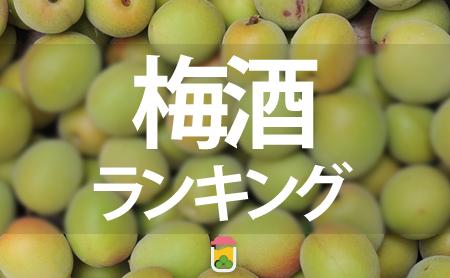 本当に美味しい!人気の梅酒おすすめランキング:TOP20 | 梅酒専門ページ | ピントル