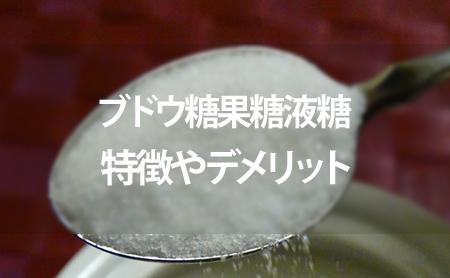果糖 ぶどう糖 液 糖 と は