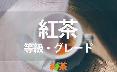 紅茶 オレンジ ペコ