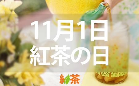 11月1日の紅茶の日について   ピ...