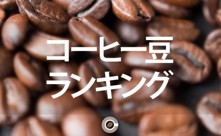 コーヒー 豆 ランキング