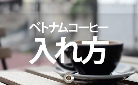 コーヒーのおいしいいれ方 | 全日本 ...
