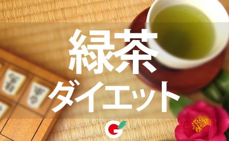 緑茶 痩せる