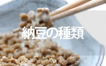 ひき わり 納豆 作り方