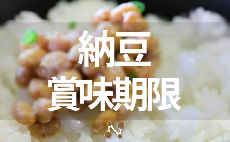 期限切れ 納豆 賞味