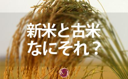 美味しく 古米 安いお米や古米を○○で美味しく炊く方法!