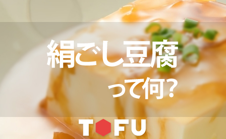 豆腐 栄養