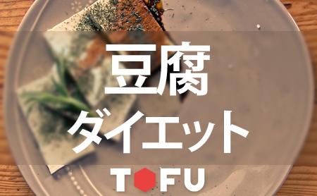 豆腐 ダイエット 木綿