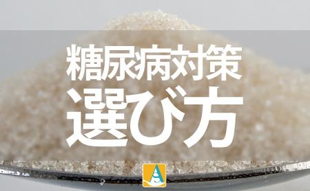 糖尿病対策におすすめな人工甘味料の選び方 | ピントル