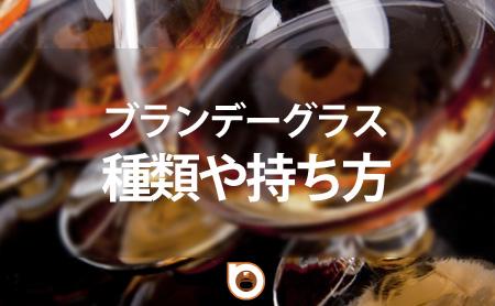 おすすめのブランデーグラスについて ブランデーグラスの種類や持ち方とおすすめメーカー | ブラン