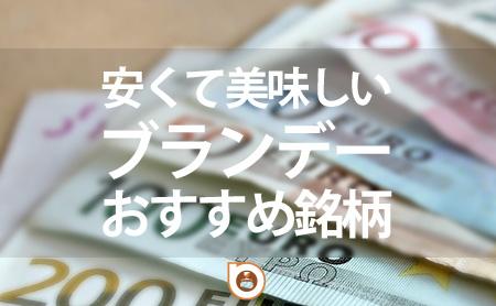 安くて美味しい!5千円以下のおすすめブランデーTOP5 | ブランデー専門ページ | ピントル