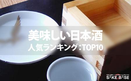 美味しい日本酒の人気ランキング:トップ10 | 日本酒専門ページ | ピントル