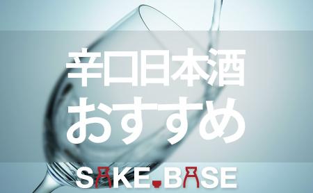 辛口の美味しい日本酒おすすめランキング決定版! | 日本酒専門ページ | ピントル