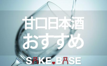 甘口の美味しい日本酒おすすめランキング決定版! | 日本酒専門ページ | ピントル