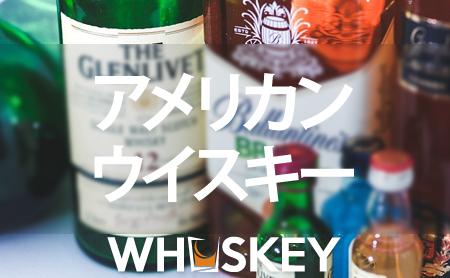 アメリカ産アメリカンウイスキー...