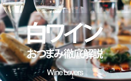 おつまみ 白 ワイン